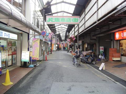 片塩商店街