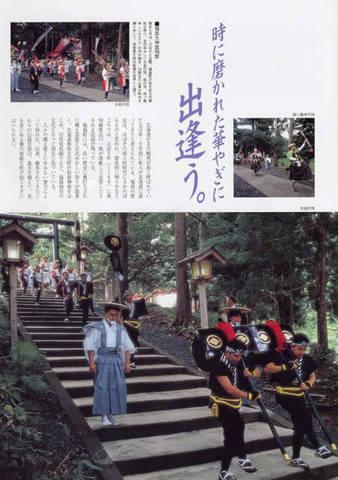 福島大神宮&鏡山公園