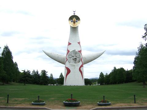 Expo 70' Commemoration Park