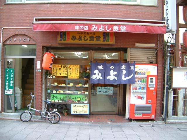 Diner Miyoshi