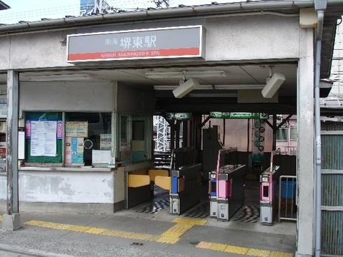 Nankai Sakaihi-Higashi station