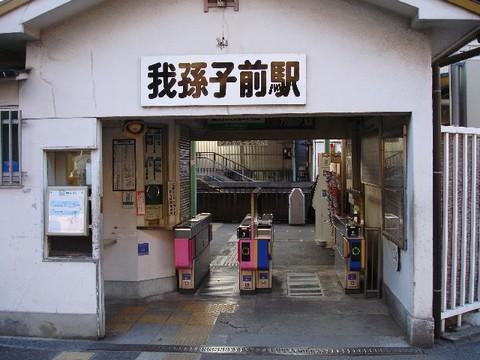 Nankai Abiko-mae Station