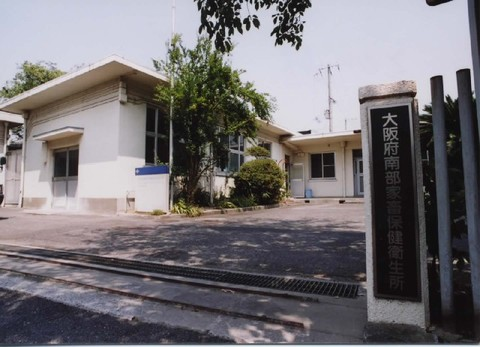 Osaka Prefectural Nambu Livestock Hygine Service C