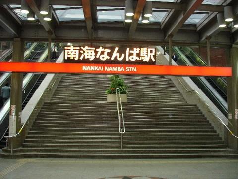 Nankai Namba station