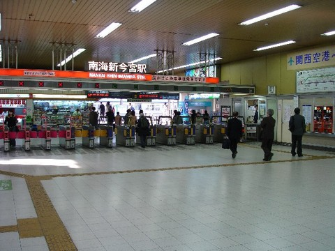 Nankai Shin- Imamiya station
