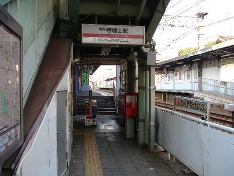 Nankai Tezukayama station