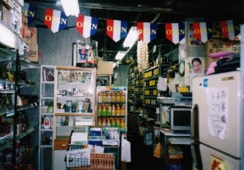 A shop in Osaka city