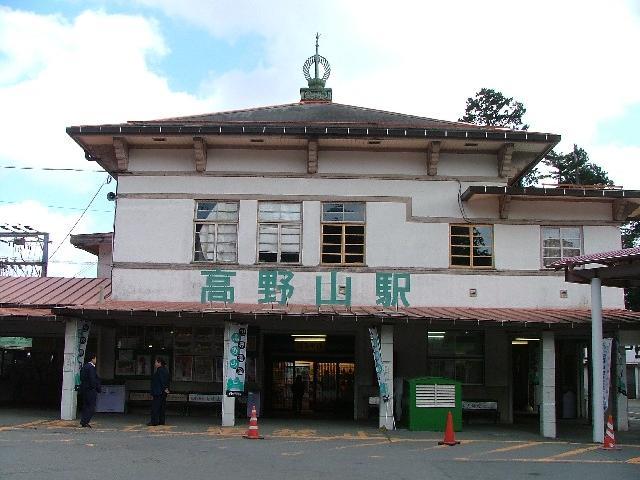 Nankai Koyasan station