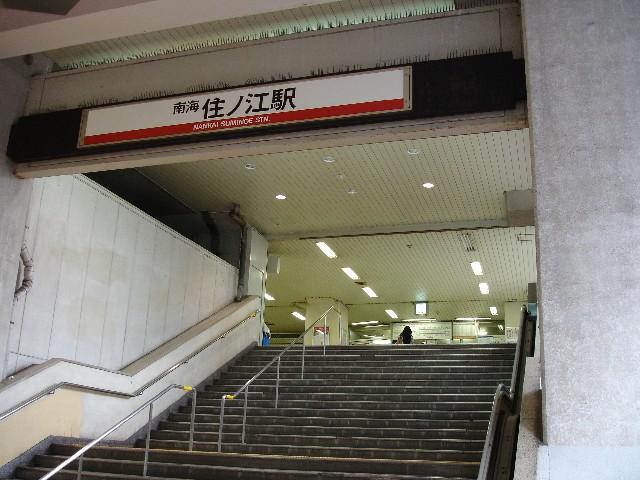 Nankai suminoe station