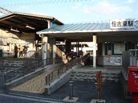 Nankai sumiyoshi higasih