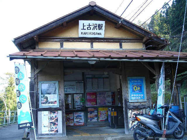 Nankai Kami kosawa station