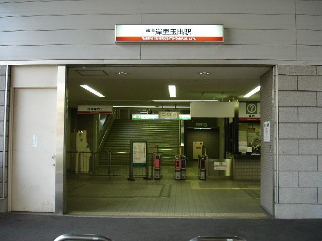 Nankai kishinosato tamade station