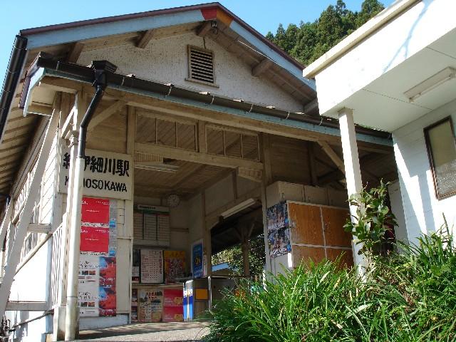 Nankai Kii hosokawa station