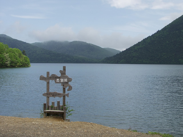 Lake Shikaribetsu