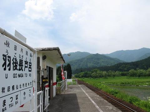 秋田内陸線 羽後長戸呂駅 夏