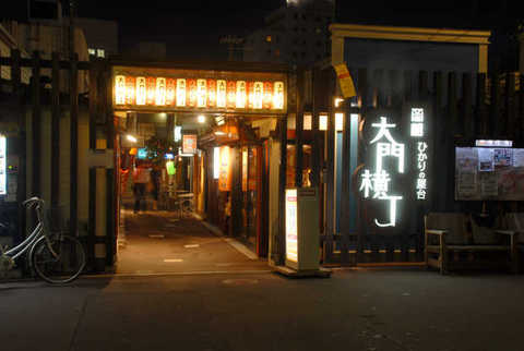 Daimon Alley
