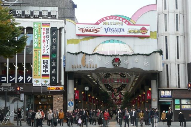 Clisroad shopping street