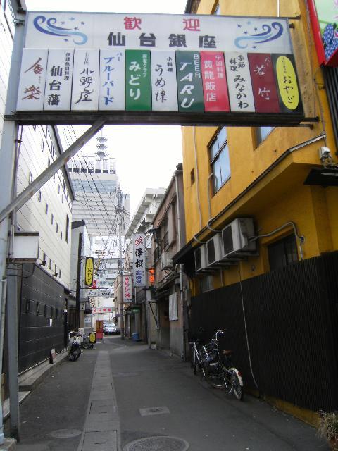 Sendai Ginza