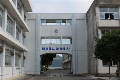 水産高校校舎