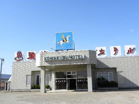 こわくびホテル